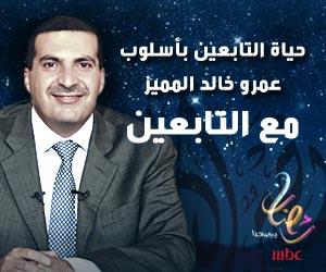 برنامج مع التابعين للدكتور عمرو خالد (متجدد) 41-2.jpg