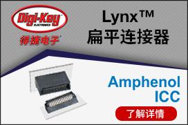 Lynx™ 薄型连接器